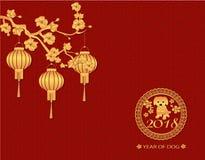 中国新年度 2018年狗 金灯笼在周围和在金黄的分支的圆柱形形状开花 皇族释放例证