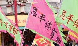 中国新的游行年 免版税库存图片