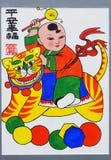 中国新的绘画年 库存照片