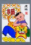 中国新的绘画年 免版税图库摄影