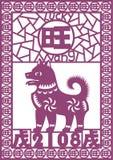 中国新的year_Lucky dog_violet 库存照片