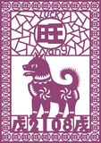 中国新的year_Lucky dog_violet 向量例证