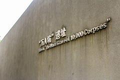 中国日忘记ll大屠杀纪念内存南京从未拥有s 图库摄影