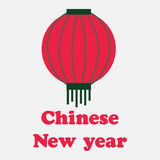 中国灯笼 新年好 免版税库存照片