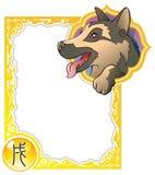 中国狗框架占星系列 免版税库存照片