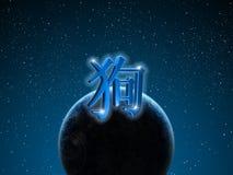 中国狗黄道带 图库摄影