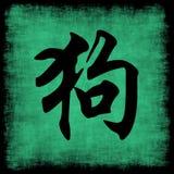 中国狗黄道带 免版税图库摄影