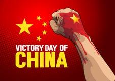 中国的胜利天 库存例证