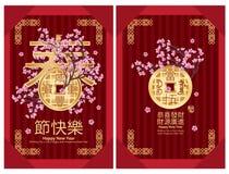 中国祖传财产春天硬币卡片 皇族释放例证