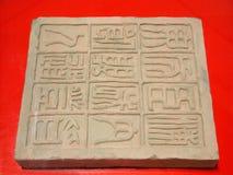 中国符号 库存例证
