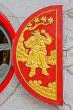 中国被开张的寺庙视窗 免版税库存照片