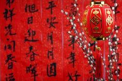 中国装饰月球新年度 免版税图库摄影
