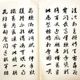 中国词 库存照片