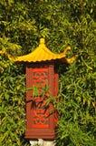 中国路灯柱 免版税库存照片
