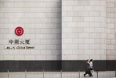 中国银行标志 免版税图库摄影