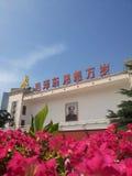 中国长治市八一队广场 免版税库存图片