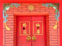 中国门红色 免版税库存照片