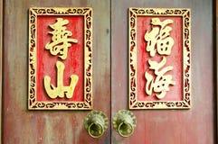 中国门雕刻了 库存图片