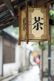 中国闪亮指示 图库摄影