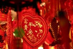 中国问候新年度 免版税库存照片