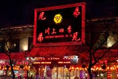 中国霓虹灯广告 免版税库存图片