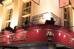 中国餐馆在伦敦唐人街伦敦英国 库存图片