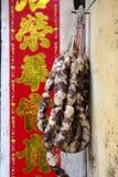 中国香肠 免版税库存图片
