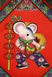 中国鼠标年 免版税库存照片