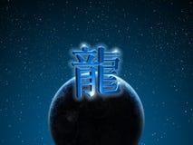 中国龙黄道带 库存照片