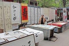 中国,苏州- 2012年4月14日 中国书法,市场,婆罗双树 免版税库存图片