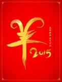 中国年山羊设计 免版税库存图片