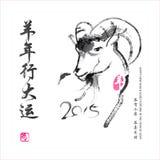 中国年山羊设计 皇族释放例证