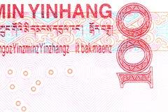 中国货币: 人民币 库存图片
