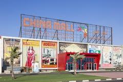 中国购物中心在阿吉曼,阿拉伯联合酋长国 库存照片