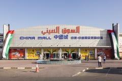 中国购物中心在阿吉曼,阿拉伯联合酋长国 图库摄影