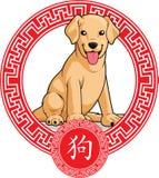 中国黄道带动物-狗 图库摄影