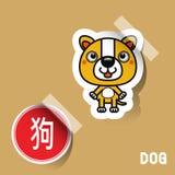 中国黄道带标志狗贴纸 免版税库存照片