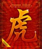 中国黄道带-老虎的年 免版税库存照片
