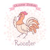中国黄道带-雄鸡 免版税库存照片