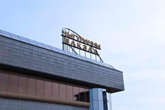 中央火车站在米斯克 免版税库存照片