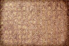 中文字符背景 库存图片