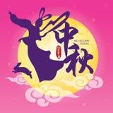 中间秋天张` e月亮女神的节日例证 免版税库存照片