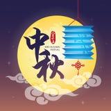 中间秋天满月&灯笼的节日例证 库存图片