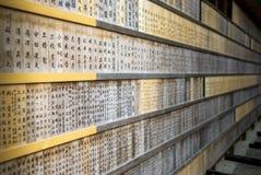 主办者名字名单对于寺庙/寺庙 免版税图库摄影