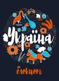 乌克兰地标旅行和旅途Infographic传染媒介设计 乌克兰国家设计模板 免版税库存照片