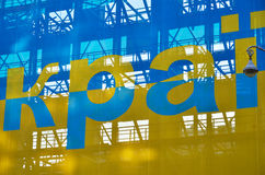 乌克兰旗子的特写镜头在脚手架的 免版税库存图片