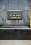 乌克兰的政府 基辅 免版税库存照片