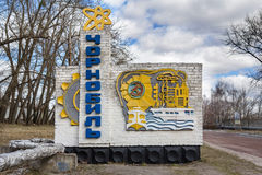 乌克兰 切尔诺贝利禁区 - 2016年 03 19 在入口的路标对城市 库存照片