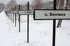 乌克兰 切尔诺贝利禁区 - 2016年 03 20 核事故纪念品  库存图片