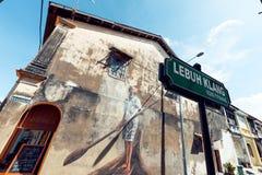 乔治城,槟榔岛,马来西亚- 2014年11月1日:小船的被绘的渔夫,艺术家街道的Lebuh巴生乔治欧内斯特Zacharevic 免版税库存照片